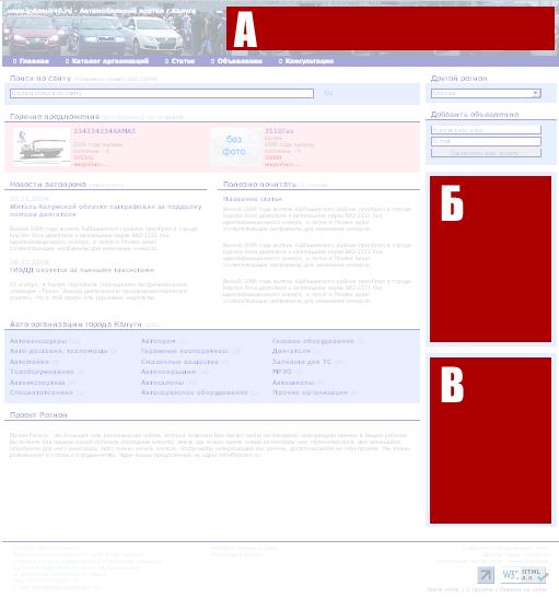Реклама на сайтах вузов какой сайт рекламирует бедняков про отели